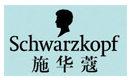 Schwarzkopf 施华蔻