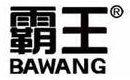 BAWANG 霸王