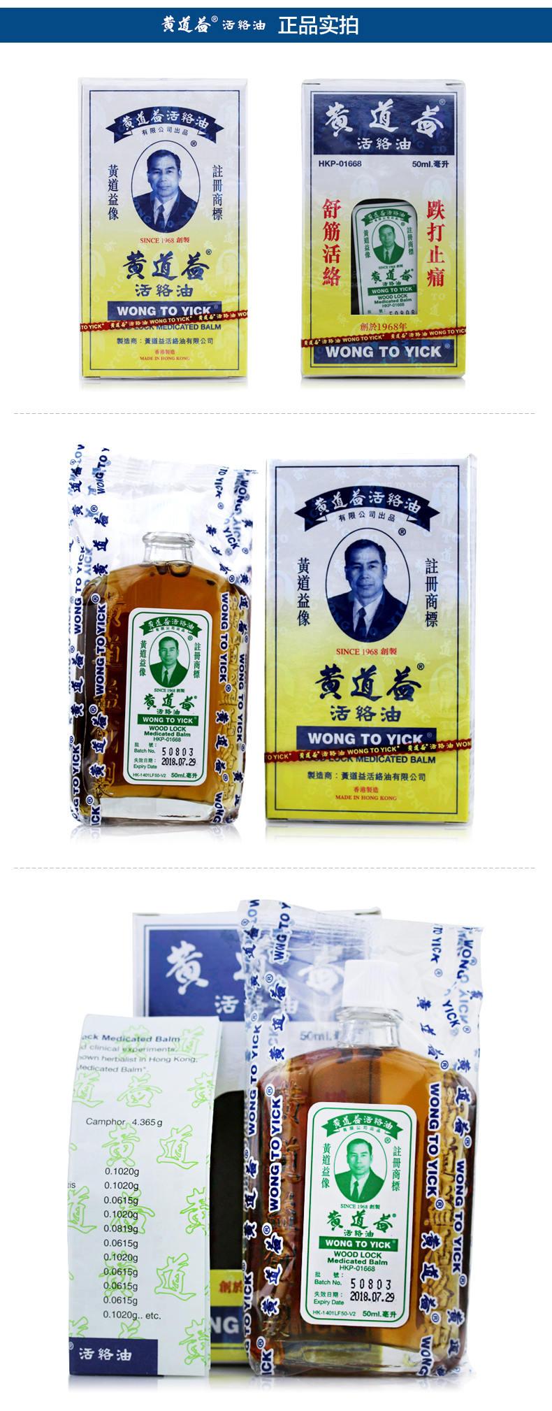 香港黃道益活络油